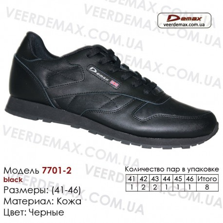 Кроссовки Demax - 7701-1 кожаные 41-46 черные. Купить кроссовки demax