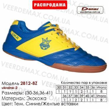 Кроссовки футбольные Demax 31-36 футзал кожа - 2812-8Z Украина 2. Купить кроссовки в Одессе.