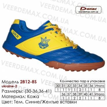 Кроссовки футбольные Demax сороконожки 30-36 кожа - 2812-8S Украина 2. Купить кроссовки в Одессе.
