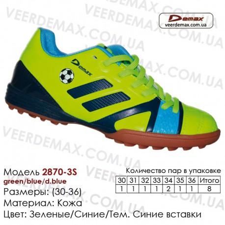Кроссовки футбольные Demax сороконожки 30-36 кожа 2870-3S зеленые, синие, темно-синие
