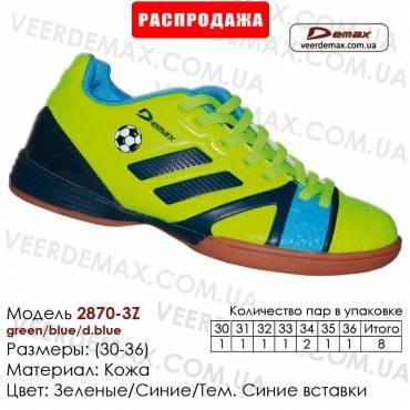 Кроссовки футбольные Demax футзал 30-36 кожа 2870-3Z зеленые, синие, темно-синие