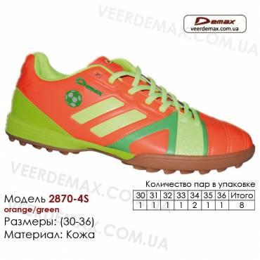 Кроссовки футбольные Demax сороконожки 30-36 кожа 2870-4S зеленые, оранжевые