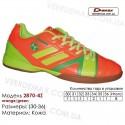 Кроссовки футбольные Demax футзал 30-36 кожа 2870-4Z зеленые, оранжевые
