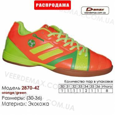 Кроссовки футбольные Demax футзал 30-36 кожа 2870-4Z зеленые | оранжевые