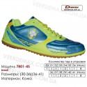 Кроссовки футбольные Demax сороконожки кожа 30-36 - 7801-4S Бразилия. Купить кроссовки в Одессе