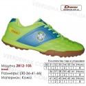 Кроссовки футбольные Demax сороконожки 41-46 кожа - 2812-10S Бразилия. Купить кроссовки в Одессе.