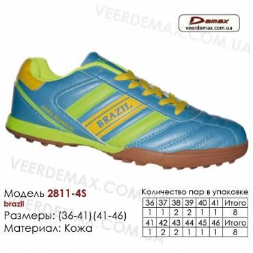 Кроссовки футбольные Demax сороконожки 36-41 кожа - 2811-4S Бразилия