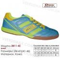 Кроссовки футбольные Demax футзал 36-41 кожа - 2811-4Z Бразилия