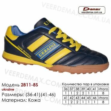 Кроссовки футбольные Demax сороконожки 36-41 кожа - 2811-8S Украина. Купить кроссовки в Одессе.