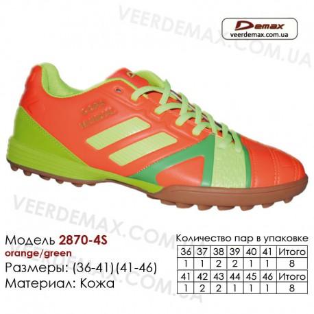 376f5250 Кроссовки футбольные Demax сороконожки 36-41 кожа 2870-4S зеленые, оранжевые