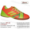 Кроссовки футбольные Demax футзал 36-41 кожа 2870-4Z зеленые, оранжевые
