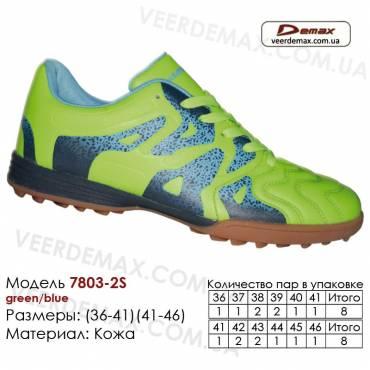 Купить кроссовки в Одессе футбольные Demax сороконожки 36-41 кожа - 7803-2S темно-синие, зеленые