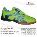 Купить кроссовки в Одессе футбольные Demax футзал 36-41 кожа - 7803-2Z темно-синие | зеленые
