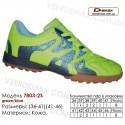 Купить кроссовки в Одессе футбольные Demax сороконожки 36-41 кожа - 7803-2S темно-синие | зеленые