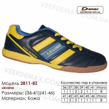 Кроссовки футбольные Demax футзал 41-46 кожа - 2811-8Z Украина. Купить кроссовки в Одессе.