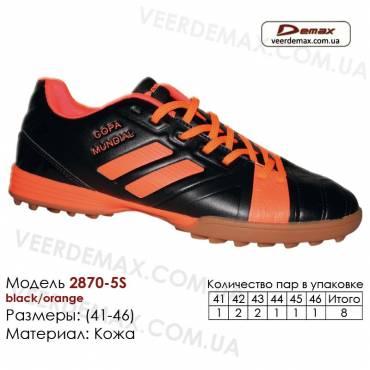 Кроссовки футбольные Demax сороконожки 41-46 кожа 2870-5S черные, оранжевые