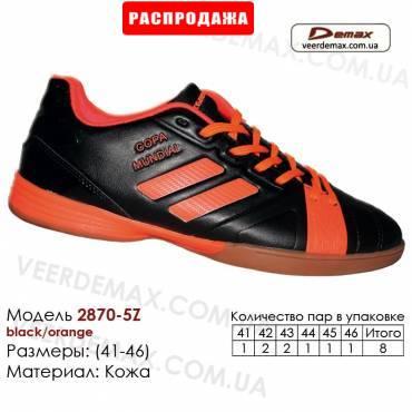 Кроссовки футбольные Demax футзал 41-46 кожа 2870-5Z черные, оранжевые