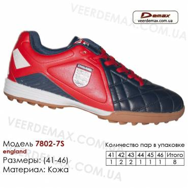 Кроссовки футбольные Demax сороконожки 41-46 кожа - 7802-7S Англия. Купить кроссовки в Одессе.