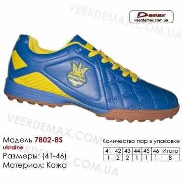 Кроссовки футбольные Demax сороконожки 41-46 кожа - 7802-8S Украина. Купить кроссовки в Одессе.