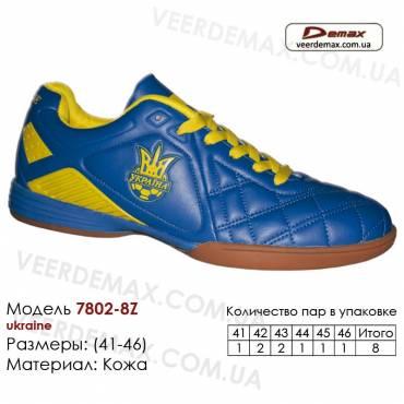 Кроссовки футбольные Demax футзал 41-46 кожа - 7802-8Z Украина. Купить кроссовки в Одессе.