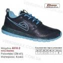 Купить кроссовки кожаные в Одессе 36-41 Demax 3310-2 черные, голубые