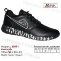 Купить кроссовки оптом кожаные в Одессе 41-46 Demax 3309-1 черные, белые