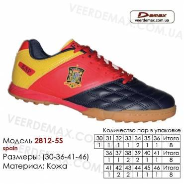 Кроссовки футбольные Demax сороконожки кожа - 2812-5S Испания. Купить кроссовки в Одессе.
