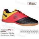 Кроссовки футбольные Demax футзал кожа - 2812-1Z Германия. Купить кроссовки в Одессе.