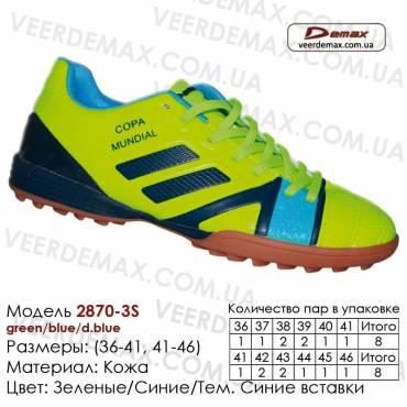 Кроссовки футбольные Demax сороконожки 41-46 кожа 2870-3S зеленые, синие, темно-синие