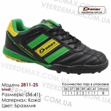 Кроссовки футбольные Demax сороконожки 36-41 кожа - 2811-2S Бразилия. Купить кроссовки в Одессе.