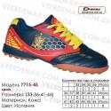 Кроссовки футбольные Demax сороконожки кожа - 7715-4S Испания. Купить кроссовки в Одессе.