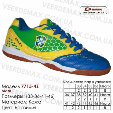 Кроссовки футбольные Demax футзал 36-41 кожа - 7715-5Z Бразилия. Купить кроссовки в Одессе.