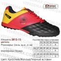 Кроссовки футбольные Demax сороконожки 41-46 кожа - 2812-1S Германия. Купить кроссовки в Одессе.