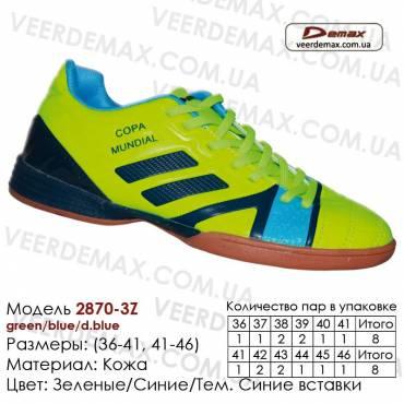 Кроссовки футбольные Demax футзал 41-46 кожа 2870-3Z зеленые, синие, темно-синие