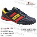 Кроссовки футбольные Demax сороконожки 41-46 кожа - 2811-1S Испания. Купить кроссовки в Одессе.
