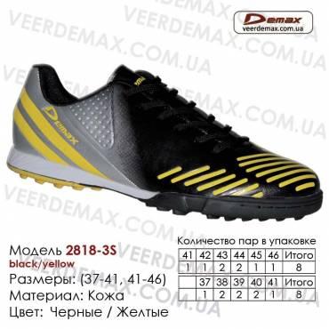 Кроссовки футбольные Demax сороконожки 41-46 кожа - 2818-3S черные серые желтые. Купить кроссовки в Одессе.