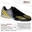 Кроссовки футбольные Demax сороконожки кожа - 2818-3S черные серые желтые. Купить кроссовки в Одессе.