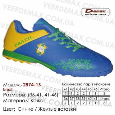 Кроссовки футбольные Demax сороконожки 41-46 кожа 2874-1S синие, желтые Бразилия