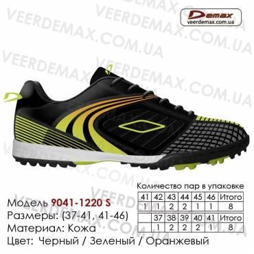 Кроссовки футбольные Demax сороконожки кожа - 9041-1220-S черные зеленые оранжевые. Купить кроссовки в Одессе.