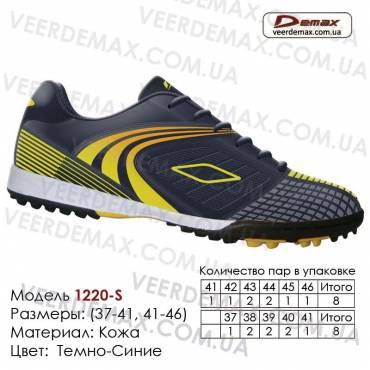 Кроссовки футбольные Demax сороконожки кожа - 1220-S темно-синие | зеленые. Купить кроссовки в Одессе.