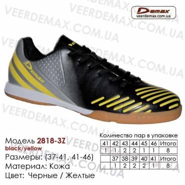 Кроссовки футбольные Demax футзал 41-46 кожа - 2818-3Z черные серые желтые. Купить кроссовки в Одессе.