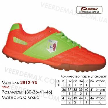 Кроссовки футбольные Demax 30-36 сороконожки кожа - 2812-9S Италия. Купить кроссовки в Одессе.