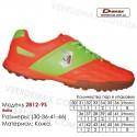 Кроссовки футбольные Demax сороконожки кожа - 2812-9S Италия. Купить кроссовки в Одессе.