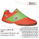 Кроссовки футбольные Demax футзал кожа - 2812-9Z Италия. Купить кроссовки в Одессе.