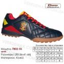 Купить кроссовки в Одессе футбольные Demax сороконожки кожа - 7802-5Z Испания