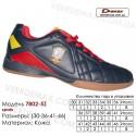 Кроссовки футбольные Demax футзал кожа - 7802-5Z Испания. Купить кроссовки в Одессе.