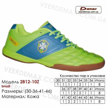 Кроссовки футбольные Demax футзал кожа - 2812-10Z Бразилия. Купить кроссовки в Одессе.