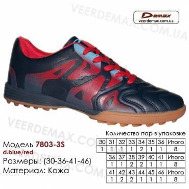 Кроссовки футбольные Demax сороконожки 30-36 кожа - 7803-3S темно-синие, красные. Купить кроссовки в Одессе.