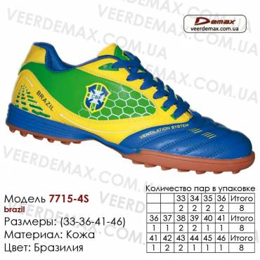 Кроссовки футбольные Demax сороконожки 33-36 кожа - 7715-5S Бразилия. Купить кроссовки в Одессе.