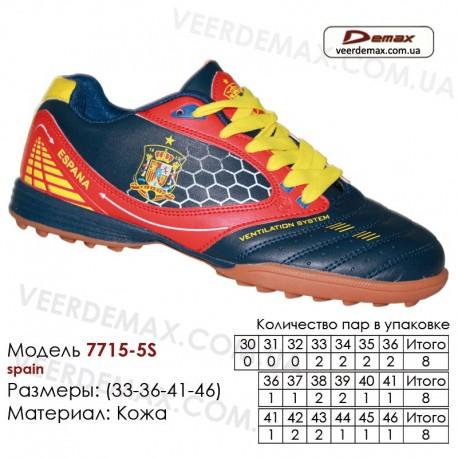 Кроссовки футбольные Demax сороконожки кожа - 7715-5S Испания. Купить кроссовки в Одессе.